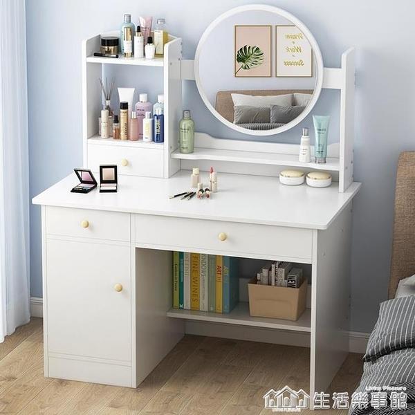 梳妝臺臥室網紅ins化妝臺北歐簡易單人收納櫃一體小戶型化妝桌子 NMS生活樂事館