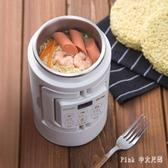 煮粥神器電熱水杯全自動旅行電燉養生電熱杯小型宿舍便攜式燒水壺 FF6181【Pink 中大尺碼】