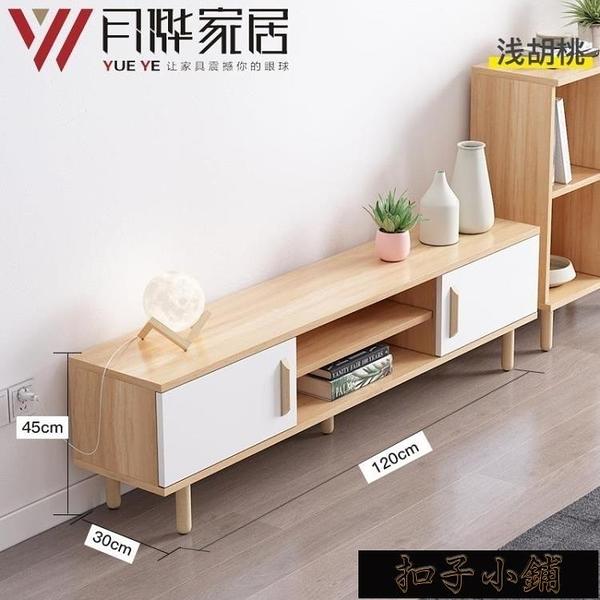 北歐電視櫃 簡約現代客廳臥室小戶型簡易實木電視機櫃組合家具 【全館免運】