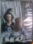 挖寶二手片-S01-008-正版DVD-大陸劇【無字碑歌 全40集10碟】-斯琴高娃 張鐵林 方旭(直購價)