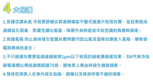 【車寶貝推薦】3M 汽車冷氣靜電濾網 Toyota Camry, Vios適用 F5TY001