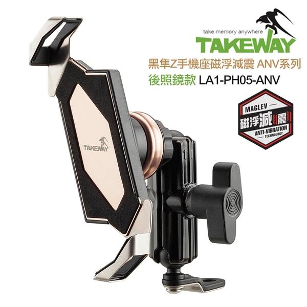 送T-ATS01 防盜包 3C LiFe TAKEWAY 黑隼Z手機座 磁浮減震ANV系列 後照鏡款 LA1-PH05-ANV 減震 (公司貨)