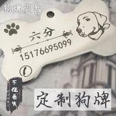 狗名牌狗牌身份牌定製定做狗狗吊牌項圈刻字金毛泰迪狗名牌貓牌寵物鈴鐺