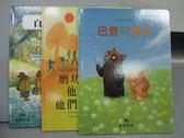 【書寶二手書T2/少年童書_PMN】巴登和寶兒_白雪公主_磨坊主人他的兒子和他們的驢子_共3本合售