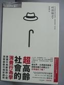 【書寶二手書T9/行銷_JSC】超高齡社會的消費行為學_村田裕之
