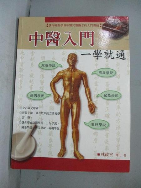 【書寶二手書T3/養生_ZFN】中醫入門一學就通_林政宏