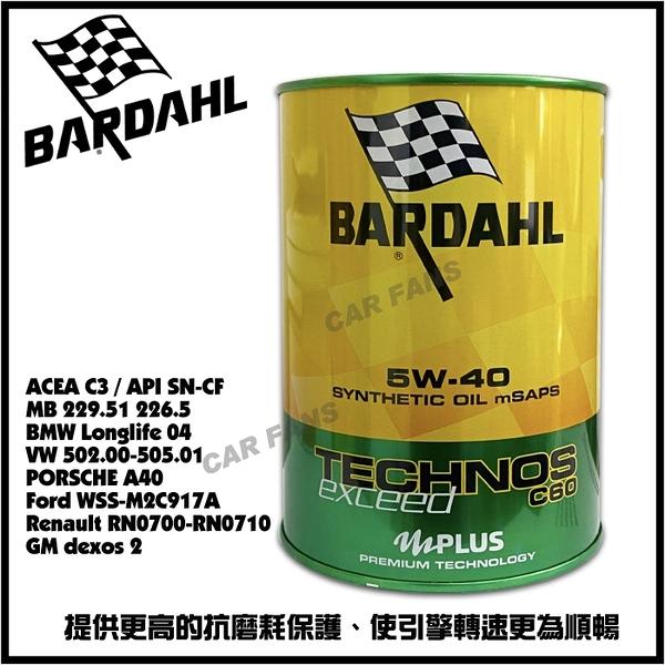 【愛車族】百達 BARDAHL TECHNOS C60 Exceed 5W40 mPLUS合成機油1L