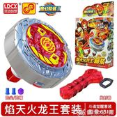 靈動魔幻陀螺23套裝男孩玩具兒童夢幻二戰斗盤焰天火龍王  理想潮社