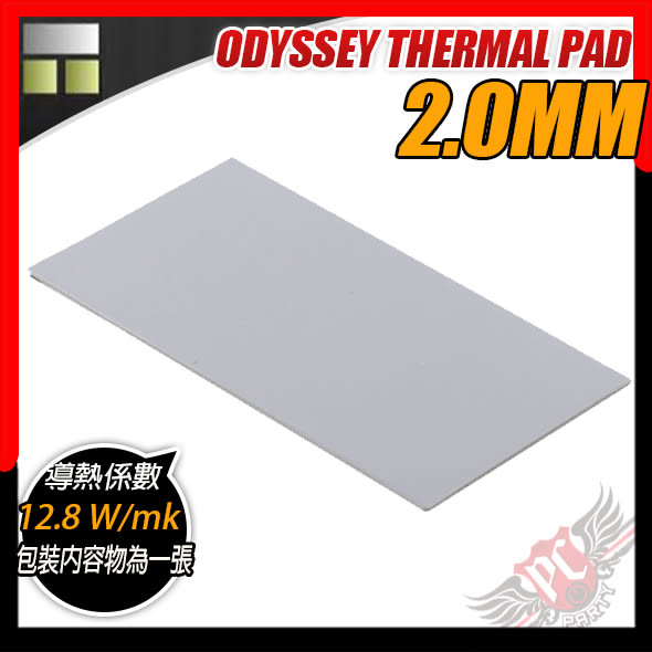 [ PC PARTY  ]  利民 Thermalrigh ODYSSEY THERMAL PAD 2.0mm 導熱片