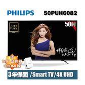 ★送2好禮★[專案]PHILIPS飛利浦 50吋4K UHD聯網液晶顯示器+視訊盒50PUH6082