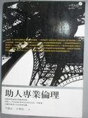 【書寶二手書T9/社會_JJG】助人專業倫理_牛格正