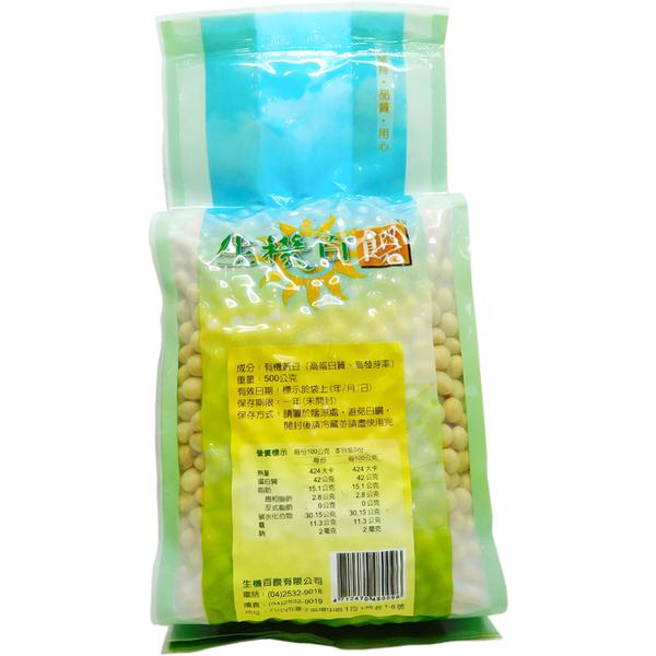 生機百饌-有機黃豆(產地美國)500g/包