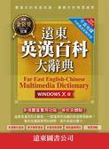 遠東英漢百科大辭典(Windows X 版)(CD-ROM雲端下載版)