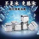 304不鏽鋼環保冰塊(8入塑膠盒裝)-艾...