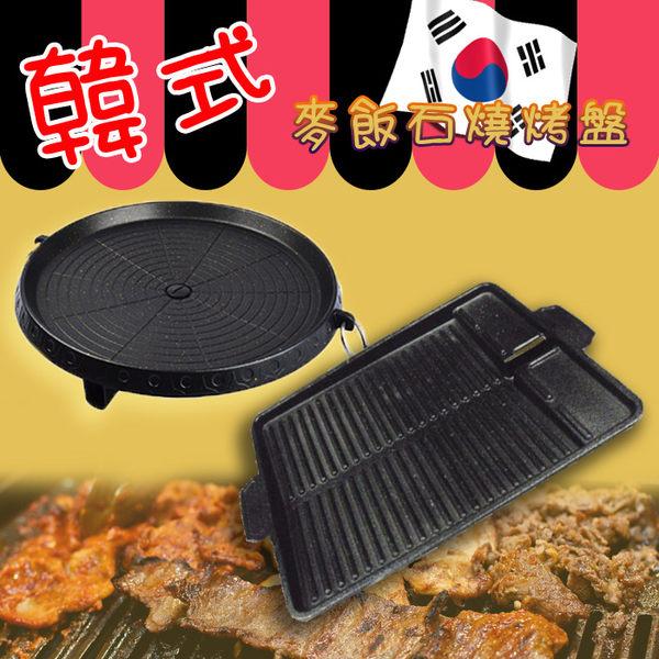 烤盤 低脂岩燒烤盤 韓式 無煙 不粘鍋 家用 戶外 便攜式 圓形 長方形烤肉盤 適用卡式爐