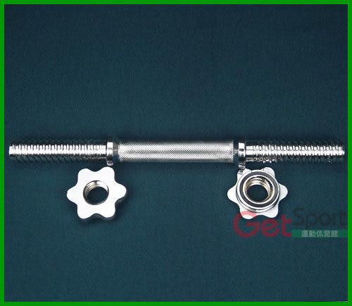 啞鈴組短槓 16英吋(40.5公分)(短槓心/鐵桿/附固定環)