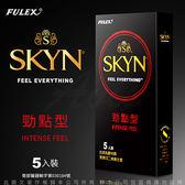 情趣用品-保險套商品安全套FULEX富力士 SKYN 保險套 勁點型 5入裝