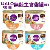 *King Wang*【單罐】HALO嘿囉 無穀主食貓罐系列85g 成貓/幼貓 使用人類食用等級鮮肉 貓罐頭