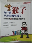 【書寶二手書T5/財經企管_DYJ】為什麼猴子不需要戴眼鏡?_盧希鵬