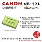 ROWA 樂華 FOR CANON NB-12L NB12L 電池 原廠充電器可用 全新 保固一年 G1X Mark II M2