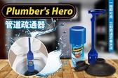 【PLUMBER'S HERO管道疏通器】TV热销最新款下水道排水器 水槽马桶管道疏通器