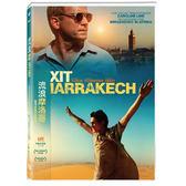 流浪摩洛哥DVD