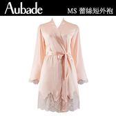 Aubade-蠶絲XS/S-M/L短外袍(嫩粉)MS
