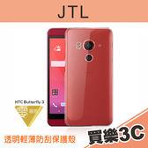 JTL HTC Butterfly 3 蝴蝶三代用,輕量透明、超抗刮 手機保護殼、透明殼,日系設計嚴選