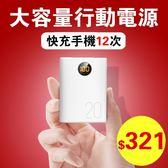 行動電源20000-M充電寶迷你超薄移動電源蘋果X通用毫安oppo華爲快充vivo手機小米便攜智能小巧大容量