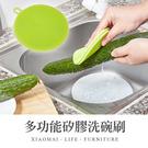 ✿現貨 快速出貨✿【小麥購物】 多功能矽膠洗碗刷 顏色隨機 食品清潔刷 清洗蔬果刷【Y342】
