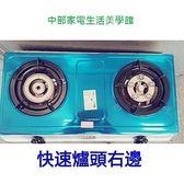 【刷卡分期+免運費】上豪 瓦斯爐 二代不鏽鋼右邊快速爐頭 瓦斯爐 GS-8850 / GS8850 桶裝瓦斯附調整器