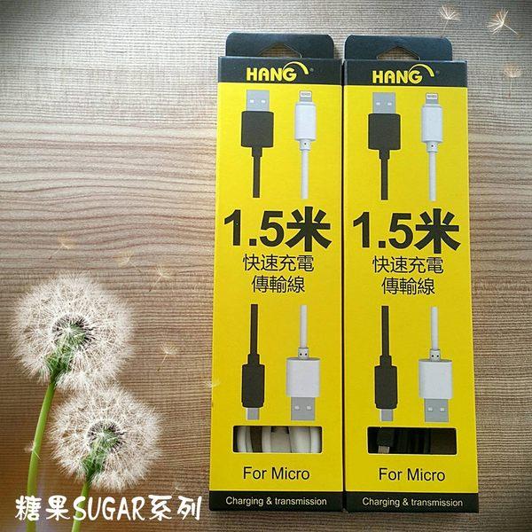 『HANG Micro USB 1.5米傳輸線』糖果 SUGAR Y8 Max 充電線 傳輸線 2.1A快速充電