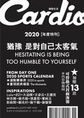 Cardio 運動生活誌 1月號/2020 第6期(附2020年運動海報週曆+賽事表)