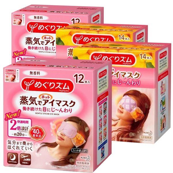 花王 日本製 蒸汽眼罩