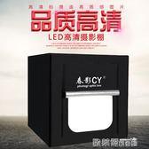 攝影棚配件 LED柔光箱攝影棚攝影燈套裝攝影燈箱拍攝箱拍攝棚拍照道具器材 igo 歐萊爾藝術館