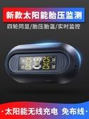 胎壓監測內置外置汽車通用太陽能無線隱藏數顯輪胎檢測胎壓監測器 快速出貨