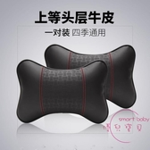 汽車頭枕 護頸枕車用靠枕真皮一對汽車座椅頭枕記憶棉腰靠車載用品【衣好月圓】