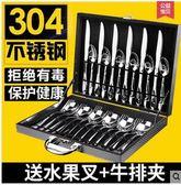 歐式304不銹鋼西餐具牛排刀叉24件全套SQ2556『樂愛居家館』