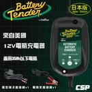 【Battery Tender】J800(日本防水版)水上機車專用 機車電瓶充電器12V800mA鉛酸.鋰鐵電池充電
