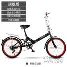 。可摺疊自行車20寸成人男女式小型輪成年大人超輕便攜迷你單車 雙十二全館免運