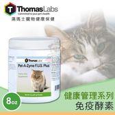 *KING WANG*THOMAS LABS 湯瑪士健康管理系列-超級貓咪免疫酵素8oz