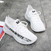 小白鞋夏季新款韓版女學生運動休閒小白女鞋網面老爹鞋懶人單鞋女生