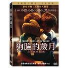狗臉的歲月(數位修復版)DVD...