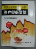 【書寶二手書T5/大學商學_E92】解讀金融業務完全手冊-證券與保險篇_林宜學