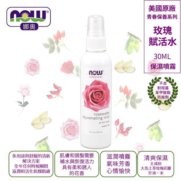 【NOW娜奧】玫瑰賦活水噴霧 118ml (7989)【現貨】