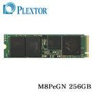 【PLEXTOR 浦科特】M8PeGN 128GB M.2 2280 PCIe SSD 固態硬碟 無散熱片(加購用)+【Transcend 創見】Jetram