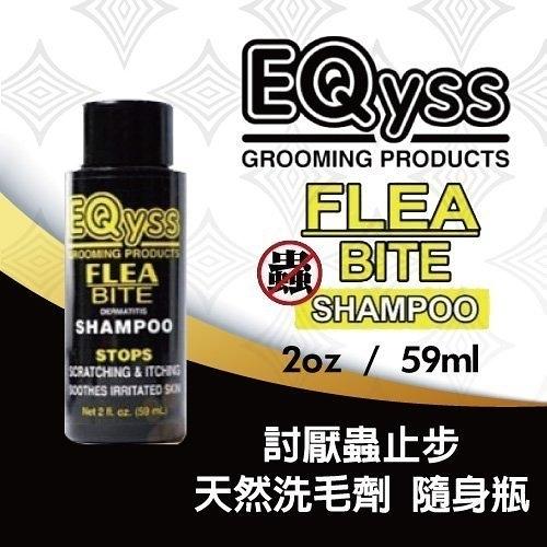 *KING WANG*美國EQyss-Flea Bite shampoo討厭蟲止步!洗毛精 2oz 旅行隨身瓶