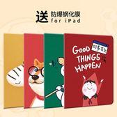ipad2018新款保護套蘋果air2平板電腦9.7英寸2017新版硅膠【店慶8折促銷】