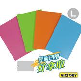 【VICTORY】食材分類切菜板/砧板-厚L(2入) #1130003