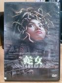 挖寶二手片-N04-033-正版DVD-泰片【鬼妻2-蛇女】-蛇,是世上最毒 最兇猛的動物 也是魔鬼的象徵(直購